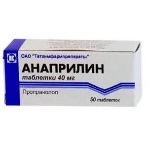 анаприлин в таблетках инструкция по применению